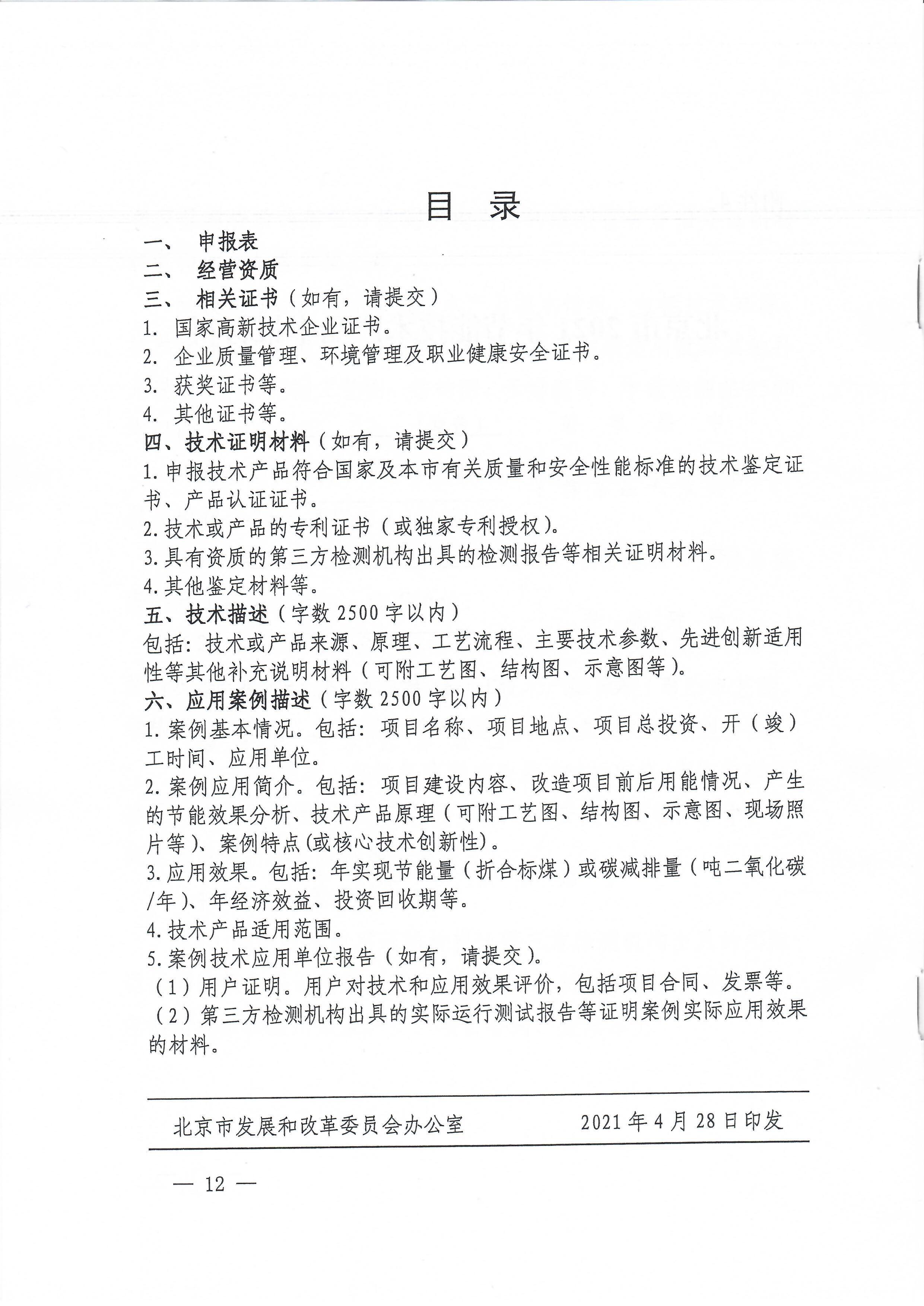 北京市节能技术产品征集通知_页面_12.jpg