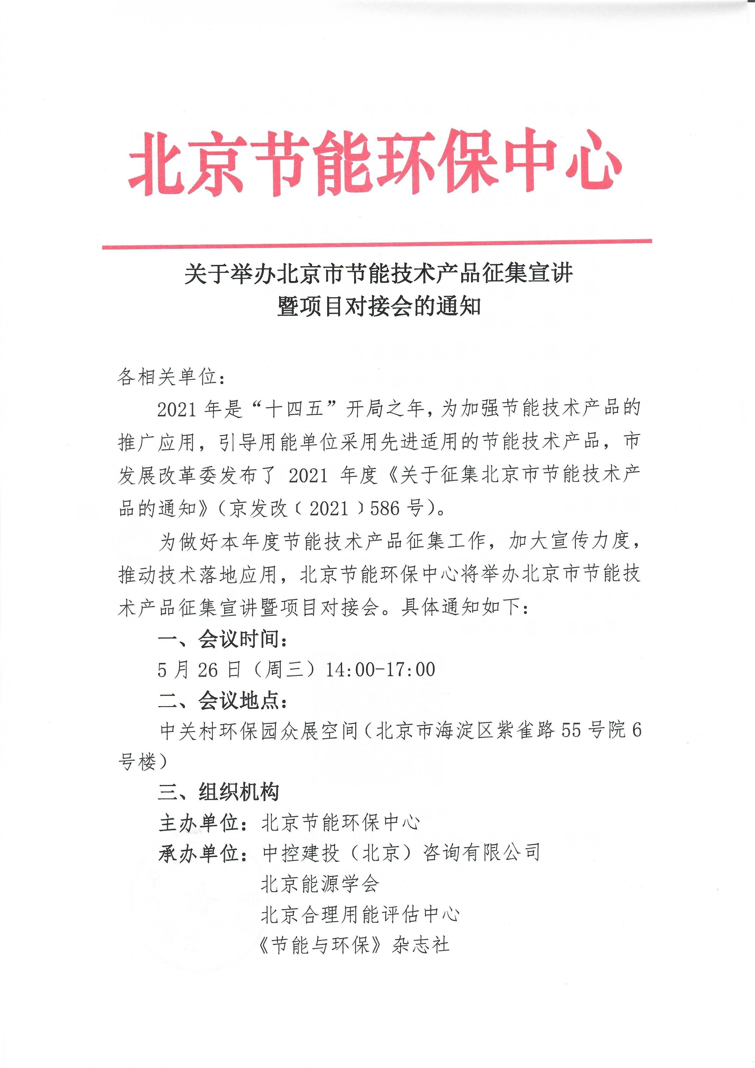 北京市节能技术征集暨项目对接会_页面_1.jpg
