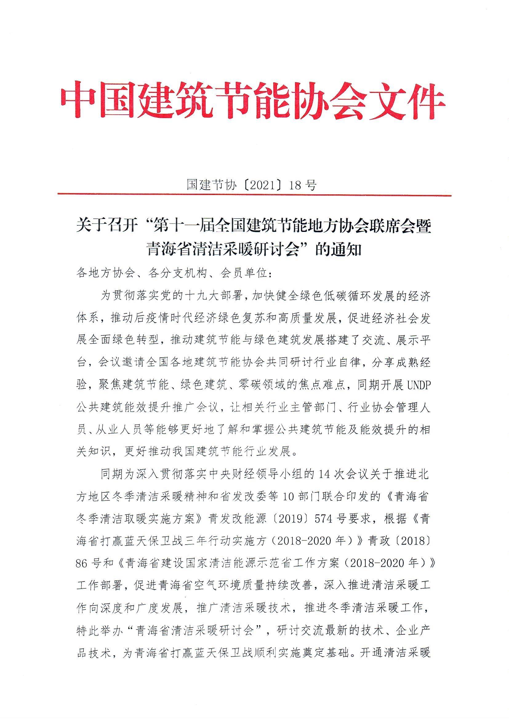"""关于召开""""第十一届全国建筑节能地方协会联席会""""的通知(3)_页面_1.jpg"""