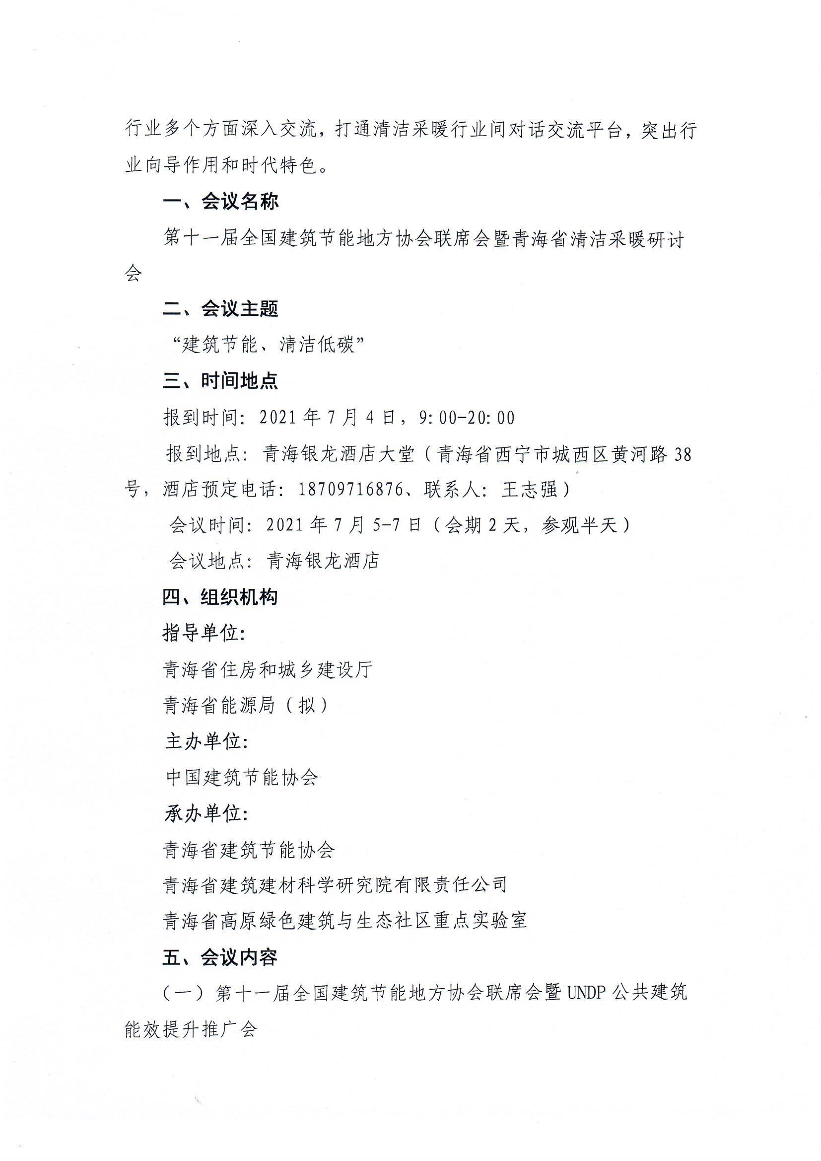 """关于召开""""第十一届全国建筑节能地方协会联席会""""的通知(3)_页面_2.jpg"""