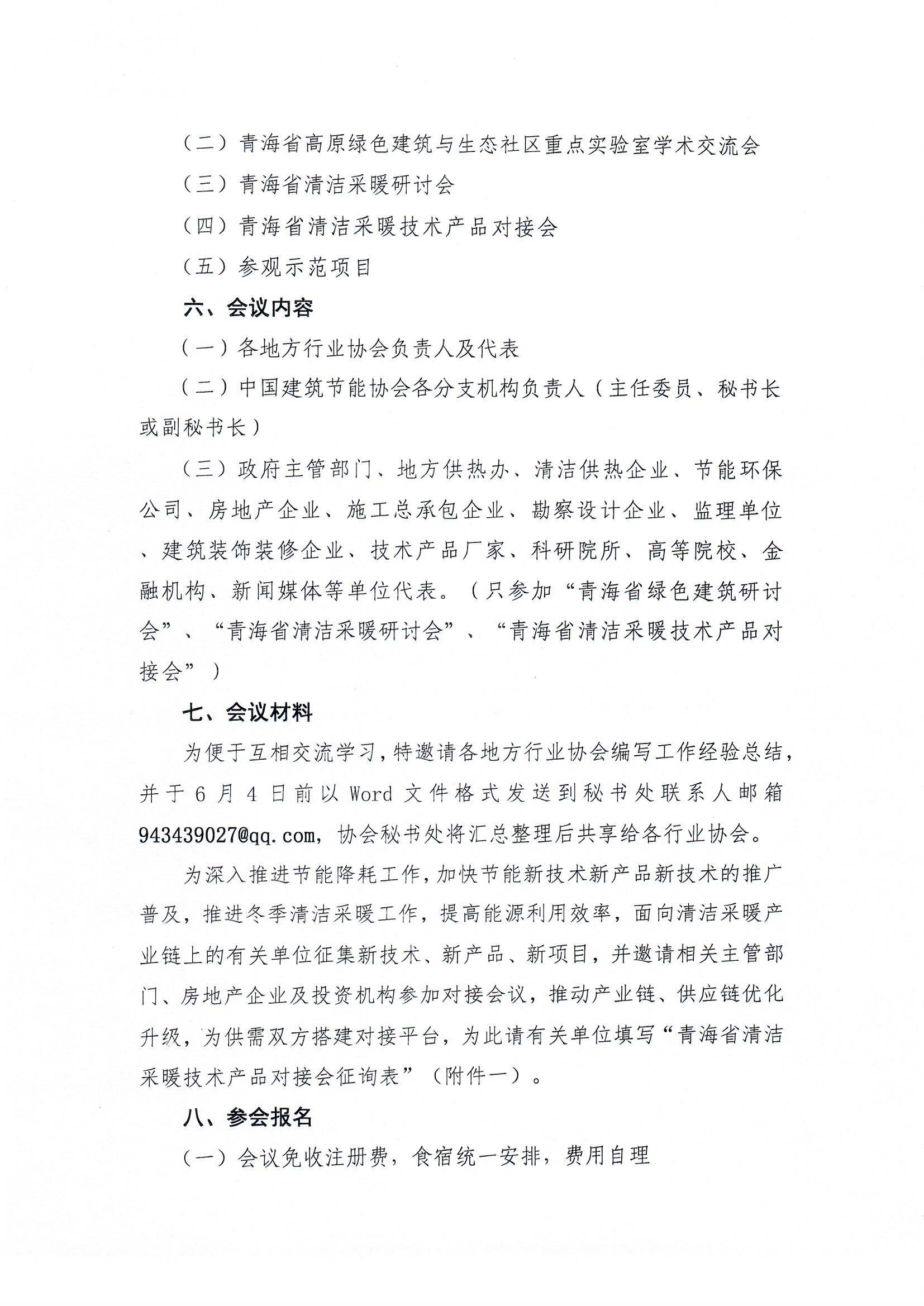 """关于召开""""第十一届全国建筑节能地方协会联席会""""的通知(3)_页面_3.jpg"""