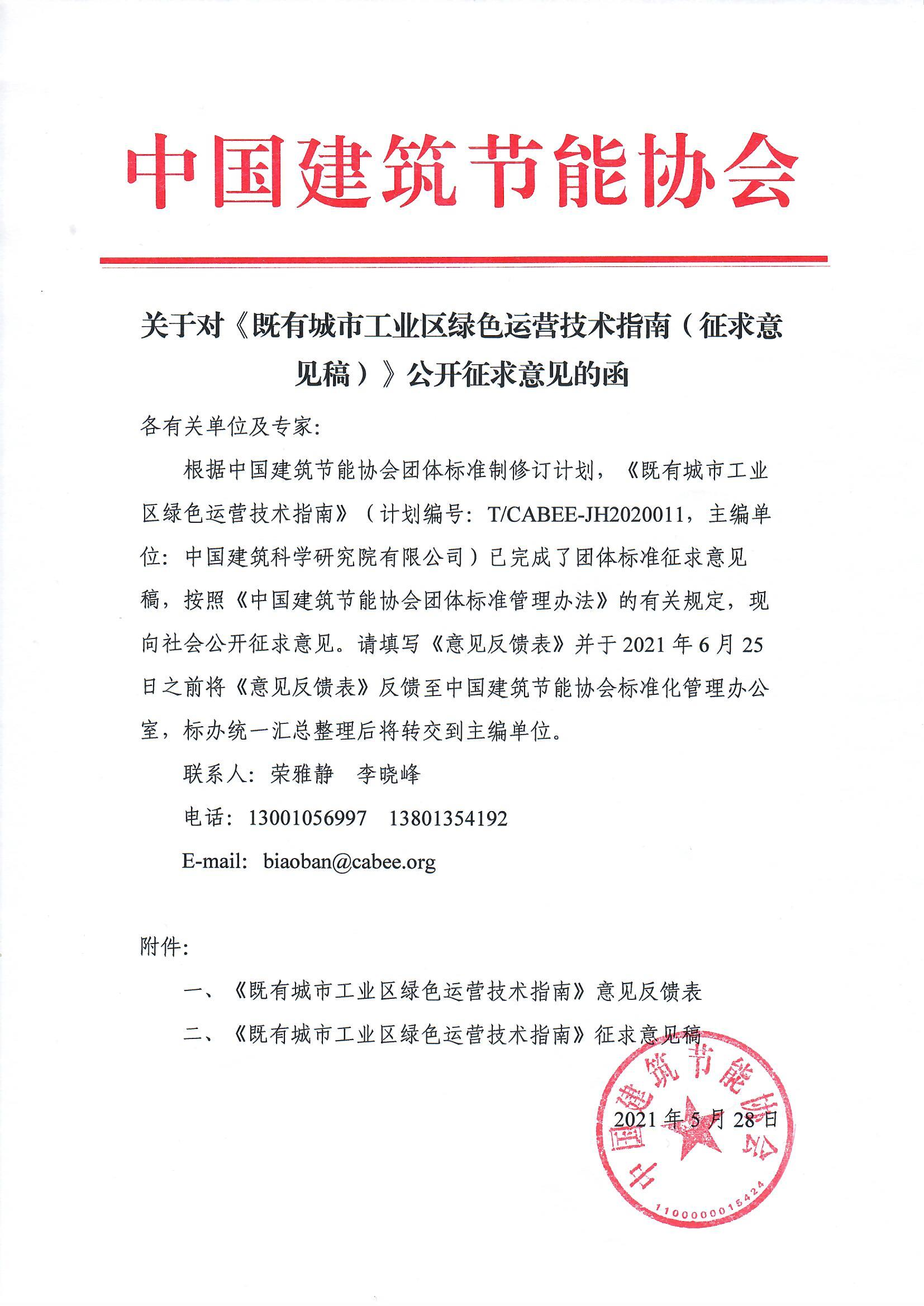 关于对《既有城市工业区绿色运营技术指南(征求意见稿)》公开征求意见的函.jpg